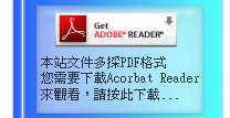 下載Adobe Acrobat Reader 檔案